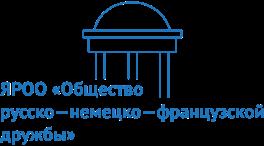 ЯРОО Общество русско-немецко-французской дружбы