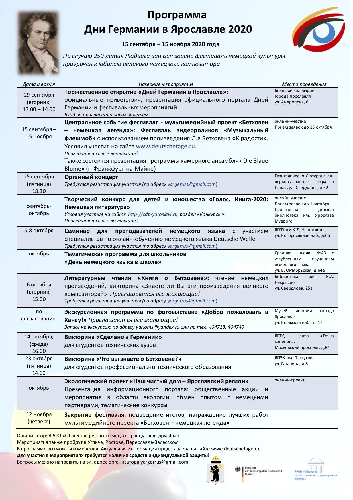 Programm in Jaroslawl