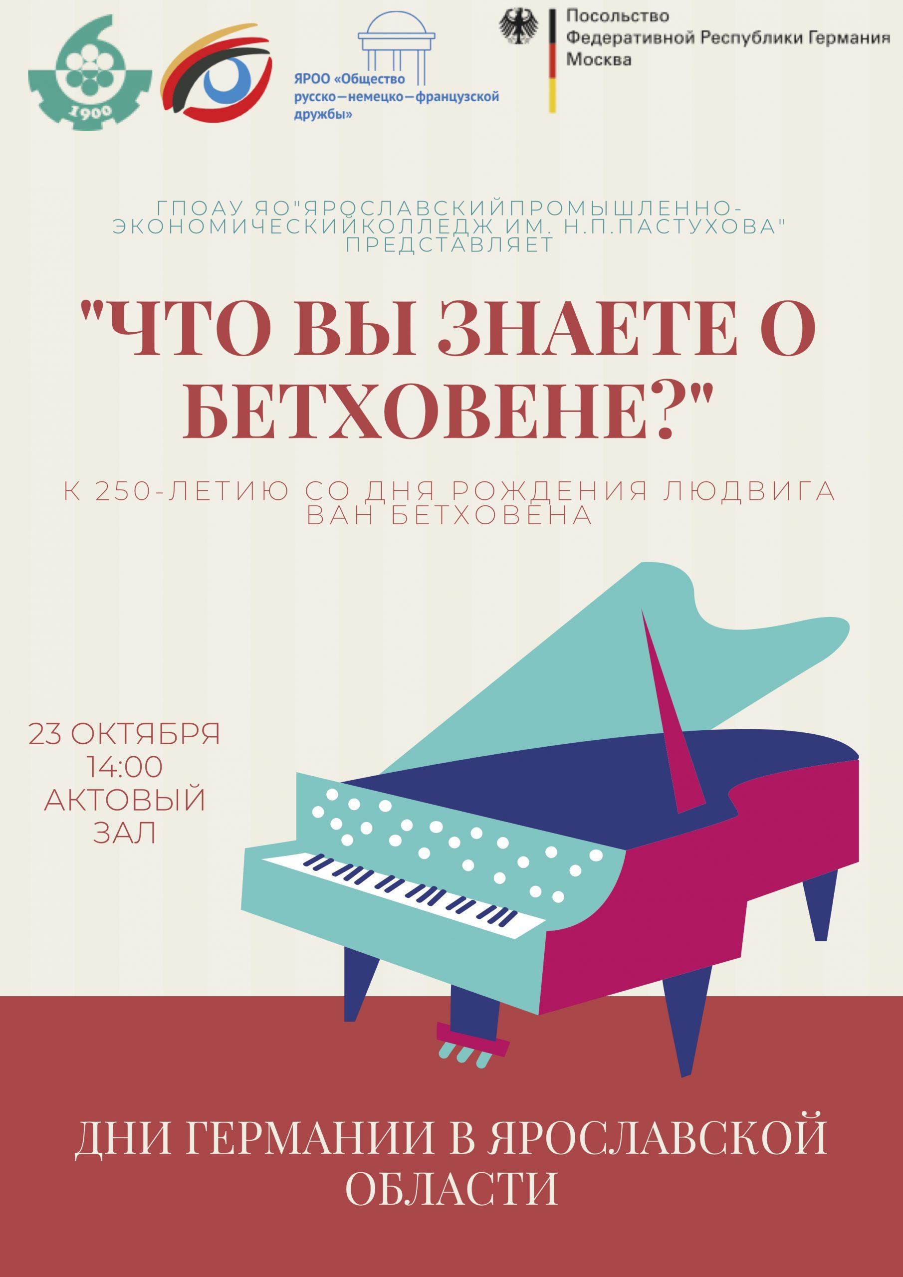 23 октября — Викторина «Что вы знаете о Бетховене?»