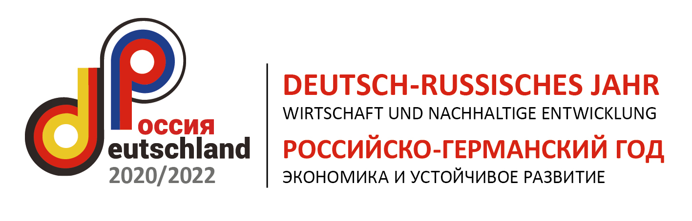 Deutsch-Russisches Jahr der Wirtschaft und nachhaltigen Entwicklung 2020 – 2022